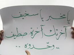 السوريون يستخدمون الفيسبوك لكشف المخبرين