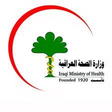 الصحة تعلن إصابة أكثر من 600 شخص بمرض الايدز في العراق