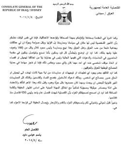 القنصلية العراقية في سيدني ترد على الفرات و الفرات تناقش رد القنصلية