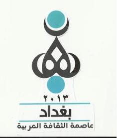 فساد مالي في مشروع بغداد عاصمة للثقافة العربية .. خيمة بمليونين دولار !!