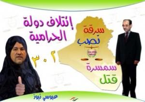 الاتجاه المعاكس المالكي يدير محافظة أيرانية اسمها العراق