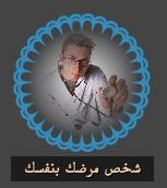دليلك الطبي - شخص مرضك