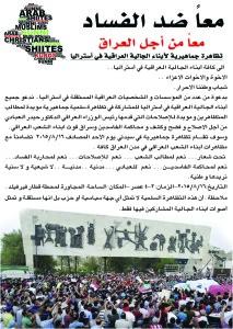 تظاهرة سلمية جماهرية في سيدني مساندة لمطالب الشعب العراقي ضد الفساد