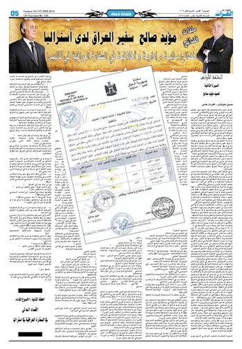 ملفات فساد السفير العراقي في أستراليا مؤيد صالح
